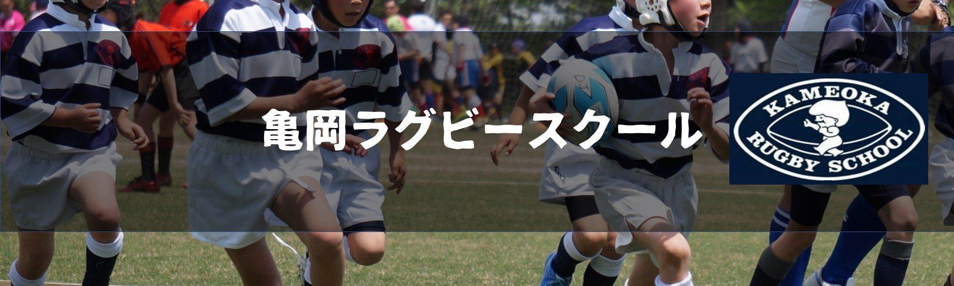 亀岡ラグビースクール
